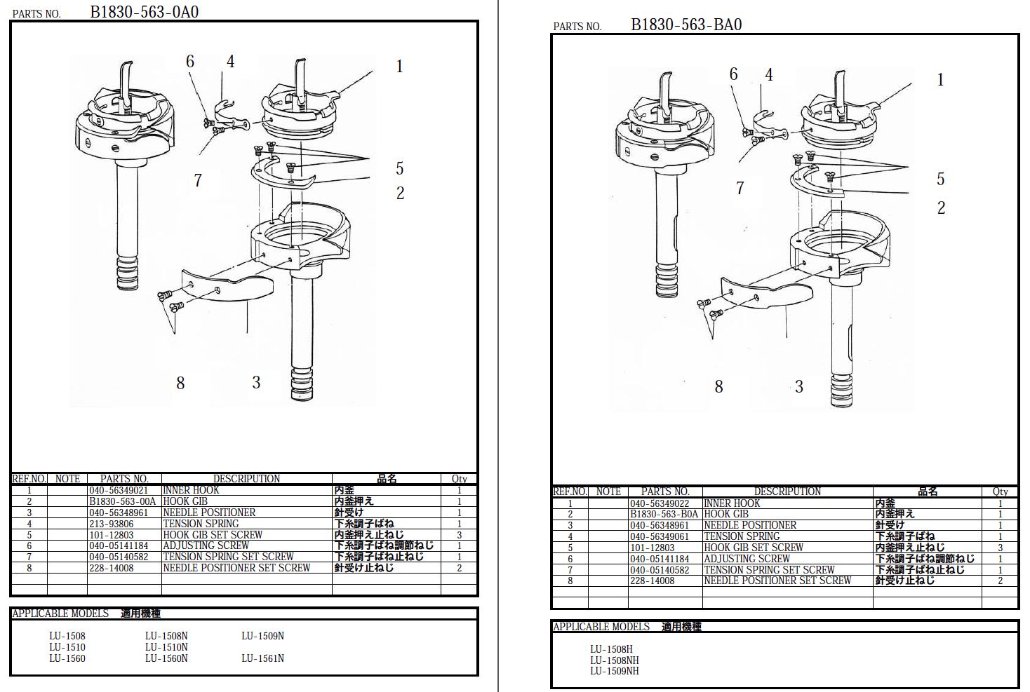 Juki lu 563 Free manual Sewing machine Parts